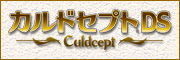 Culdcept DS