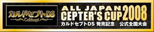 ALL JAPAN CEPTER'S CUP 2008